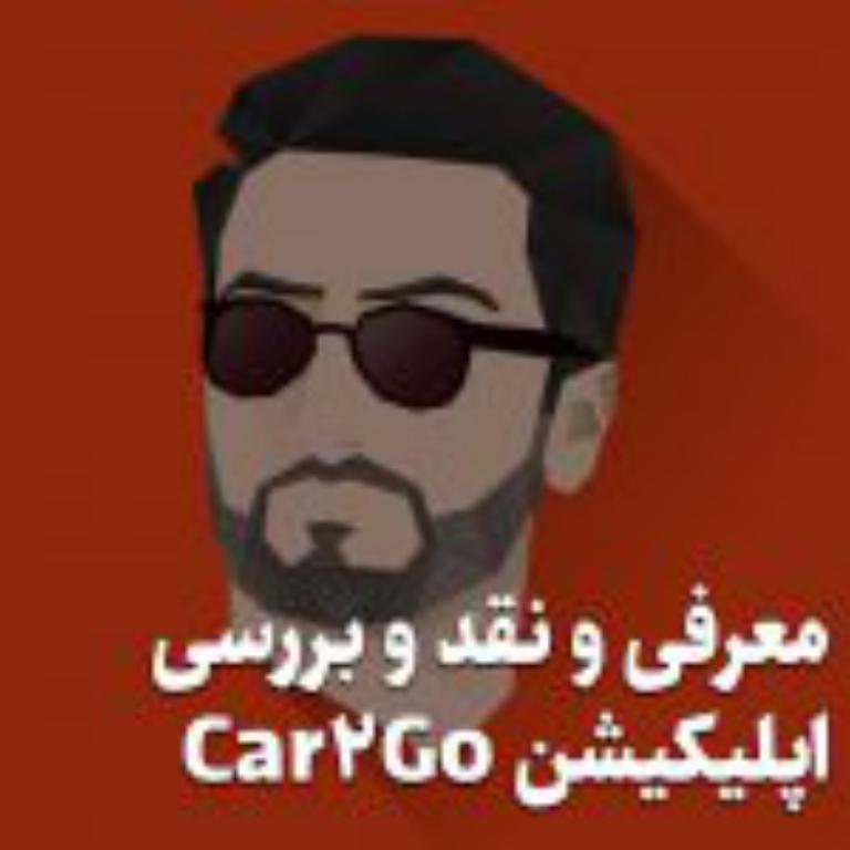 معرفی نقد و بررسی نرمافزار Car2Go، برنامه اجاره ماشین آنلاین