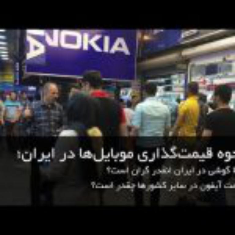نحوه قیمتگذاری موبایل در ایران، هفت خوانی دیگر