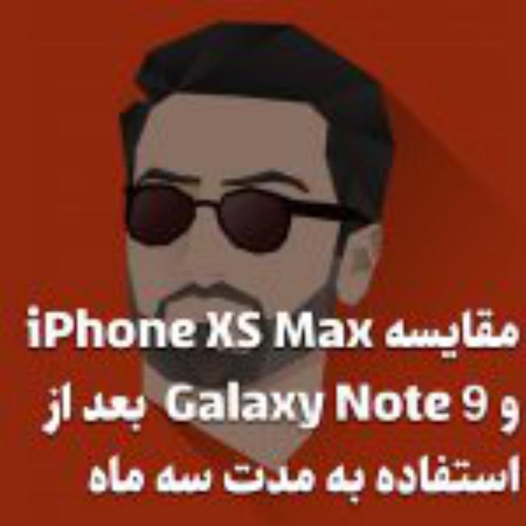 مقایسه iPhone XS Max و Galaxy Note 9 بعد از استفاده به مدت سه ماه