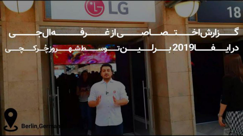 گزارش از غرفه الجی در نمایشگاه IFA سال ۲۰۱۹