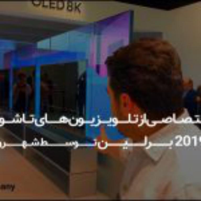 گزارش از تلویزیونهای تاشو جدید الجی در نمایشگاه IFA 2019
