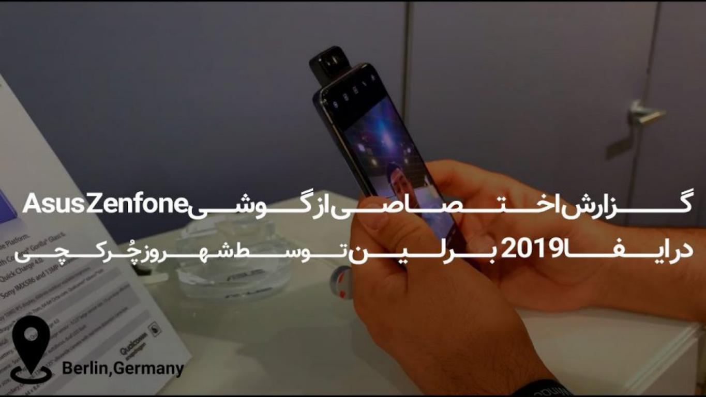 گوشی ASUS Zenfone6 با دوربین سلفی چرخندهاش رونمایی شد