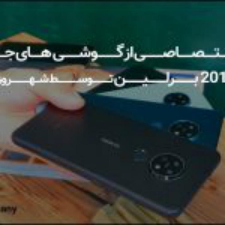 گوشیهای جدید نوکیا در IFA 2019 معرفی شدند، خیزش دوباره نوکیا