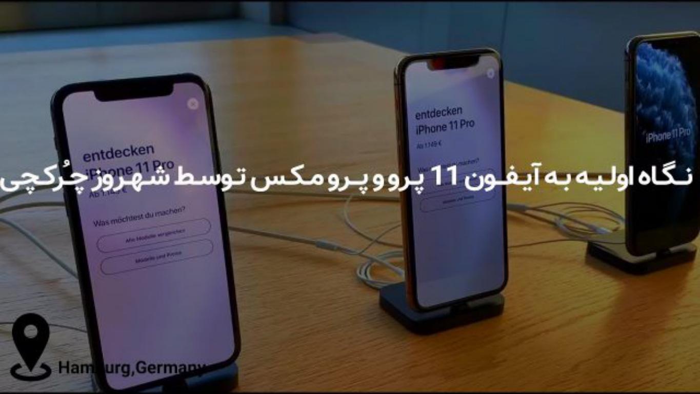 نگاه اولیه به گوشیهای iPhone 11 Pro و iPhone 11 Pro Max