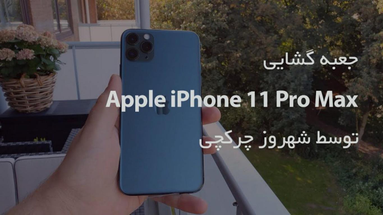 جعبهگشایی از جدیدترین آیفون اپل ، Apple Iphone 11 Pro