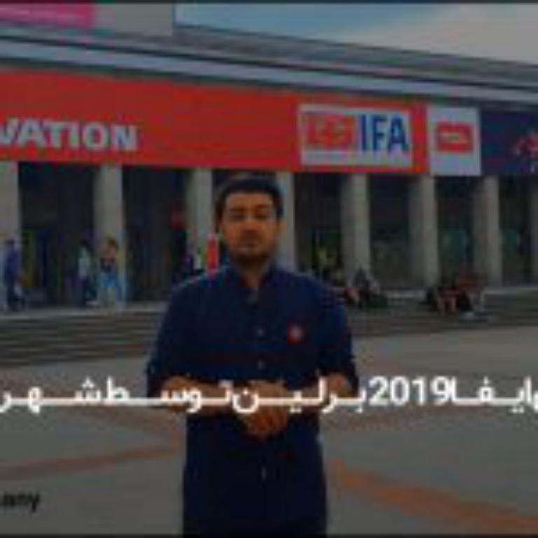 جمعبندی از نمایشگاه IFA 2019، نمایشگاهی پر از شگفتی