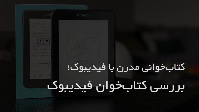 نقد و بررسی فیدیبوک، کتابخوانی ساختهشده توسط ایران