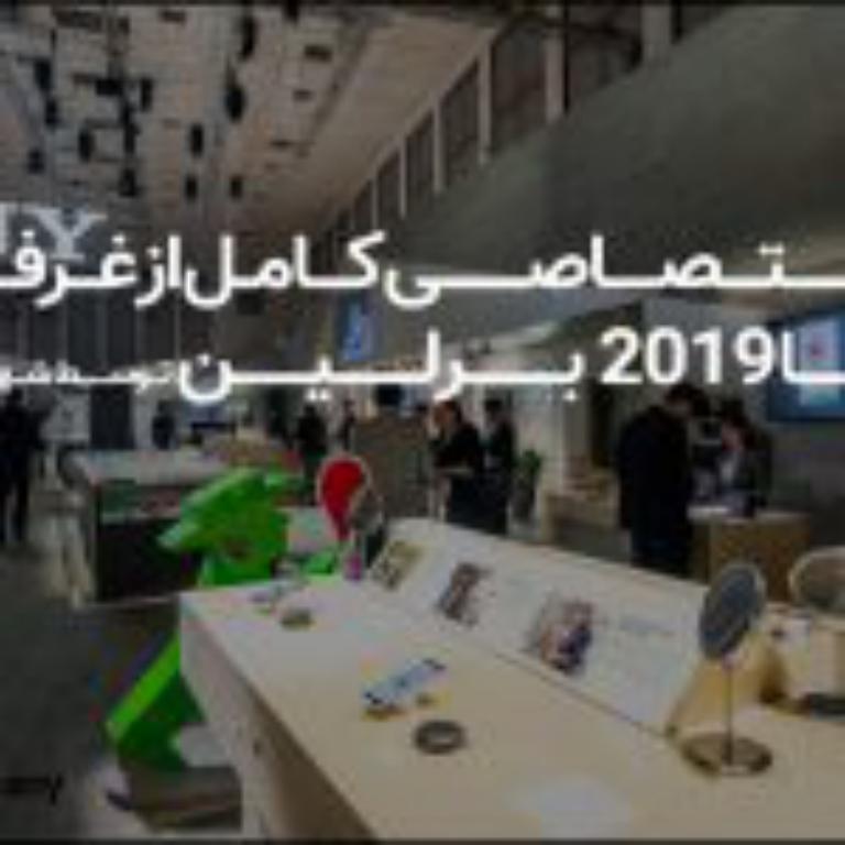 گزارش کامل از غرفه سونی در نمایشگاه IFA 2019