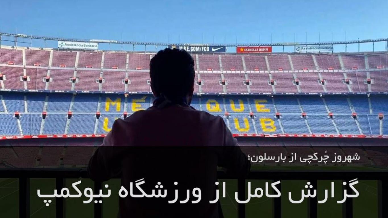گزارش کامل از ورزشگاه نیوکمپ بارسلونا، خانه آبی اناریها