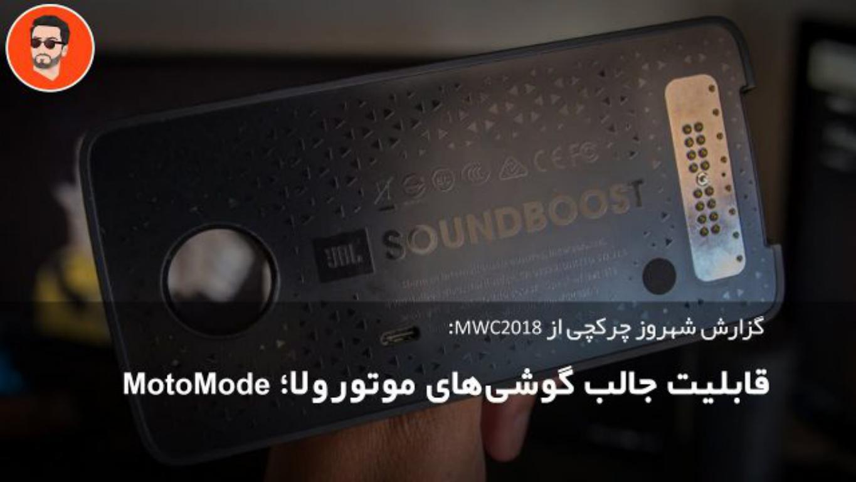قابلیت MotoMode گوشیهای جدید موتورولا شما را تحت تاثیر خود قرار میدهد