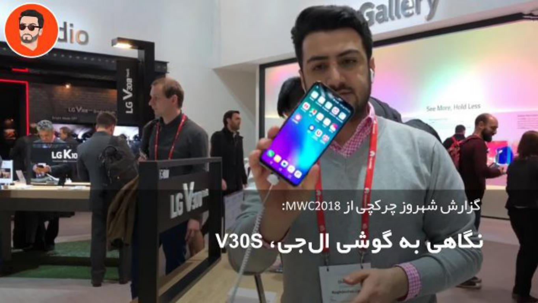 گزارش و نگاه اولیه به گوشی LG V30s در نمایشگاه MWC 2018