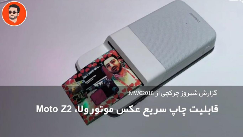 عکس بگیر، همین الآنم چاپش کن! قابلیت جدید Moto Z2