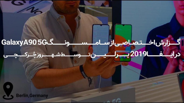 گزارش و نگاه اولیه به گوشی Samsung Galaxy A90 5G