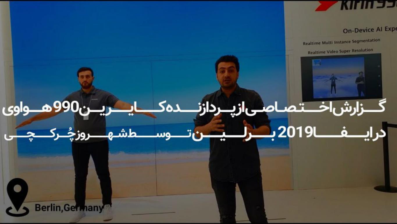 گزارش از چیپست جدید هواوی، Kirin 990 در نمایشگاه IFA 2019
