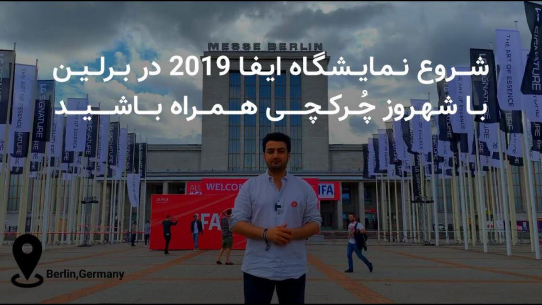 روز آغازین نمایشگاه IFA 2019، بزرگترین نمایشگاه لوازم خانگی و الکترونیکی