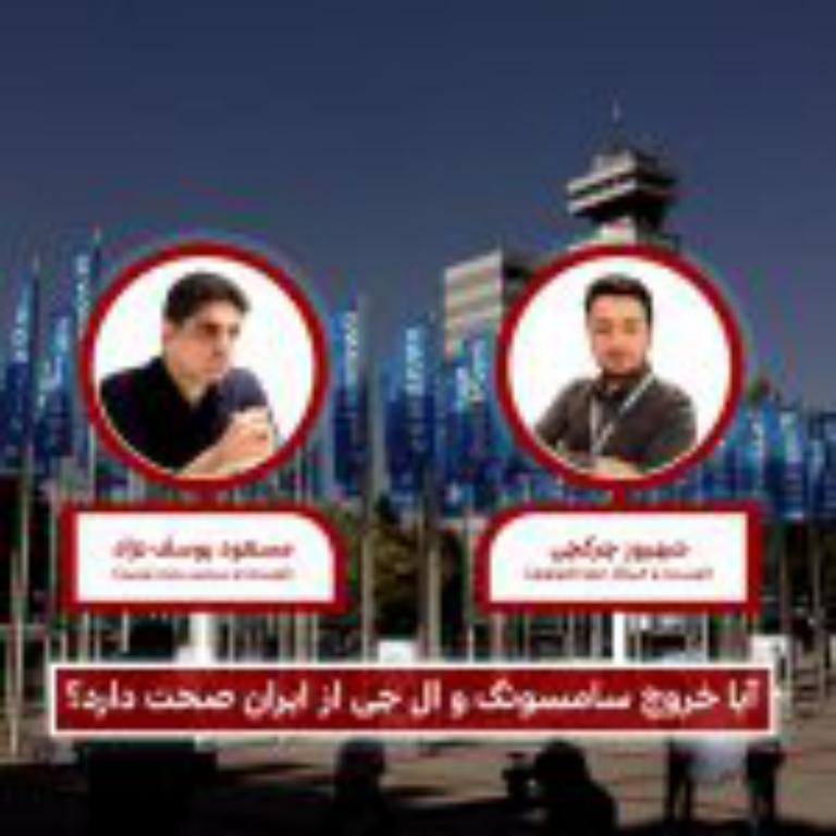 تکچی ۲۹/۵ – آیا خروج سامسونگ و الجی از ایران صحت دارد؟