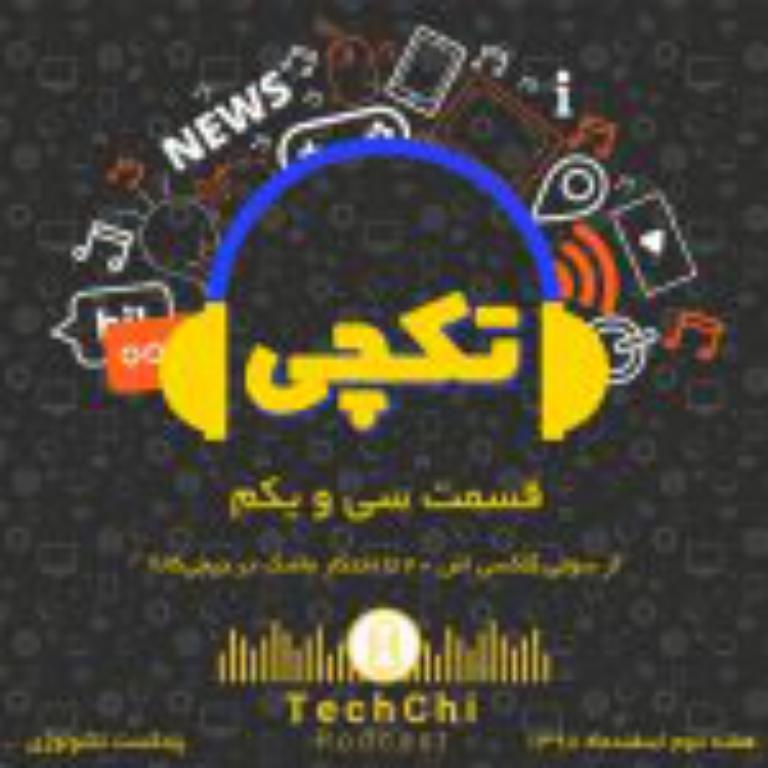تکچی ۳۲ – از حواشی علیبابای ایرانی و چینی تا اجرای اندروید روی آیفون