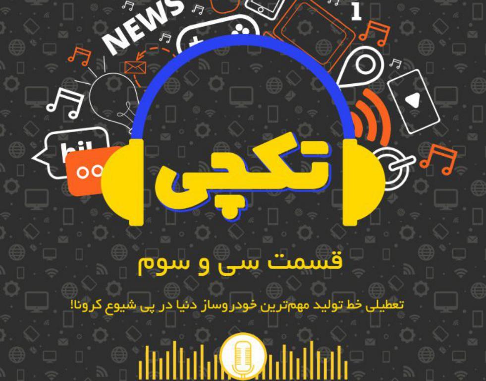 تکچی ۳۳ – از تعطیلی ایرانخودرو تا استعفای بیل گیتس!