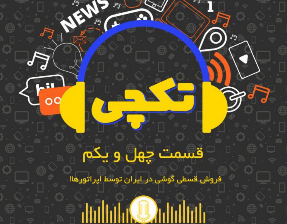 تکچی ۴۱ – فروش قسطی گوشی در ایران توسط اپراتورها!