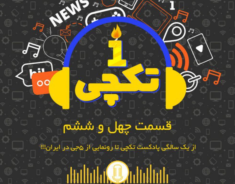 تکچی ۴۶ – از یک سالگی پادکست تکچی تا رونمایی از ۵جی در ایران!