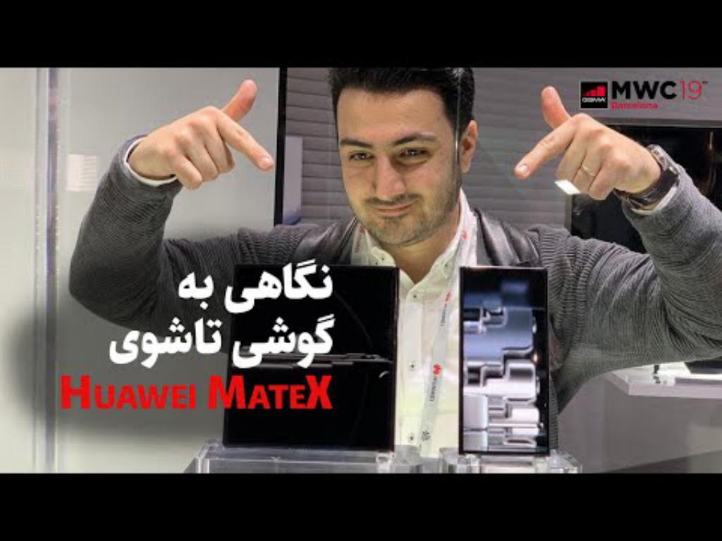 نگاهی به گوشی Huawei Mate X، رویایی که به واقعیت تبدیل شد