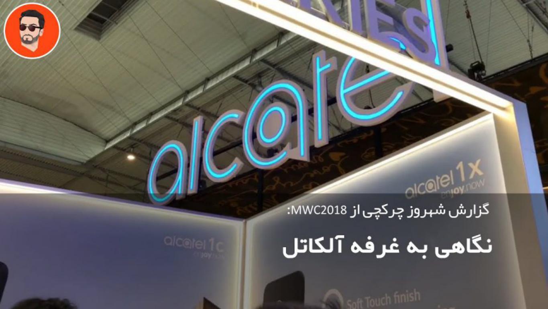 گزارش از غرفه آلکاتل در نمایشگاه MWC 2018