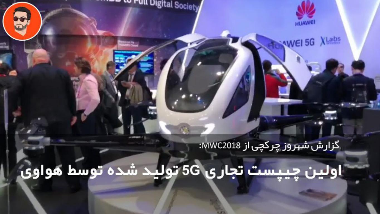 هواوی از چیپست تجاریسازی شده ۵G در نمایشگاه MWC رونمایی کرد