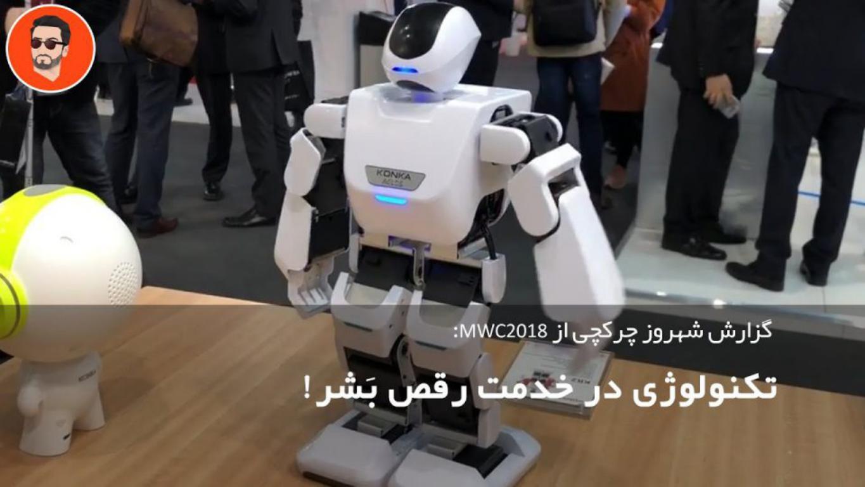 اگر بلد نیستی برقصی اصلا نگران نباش، این رباته یادت میده