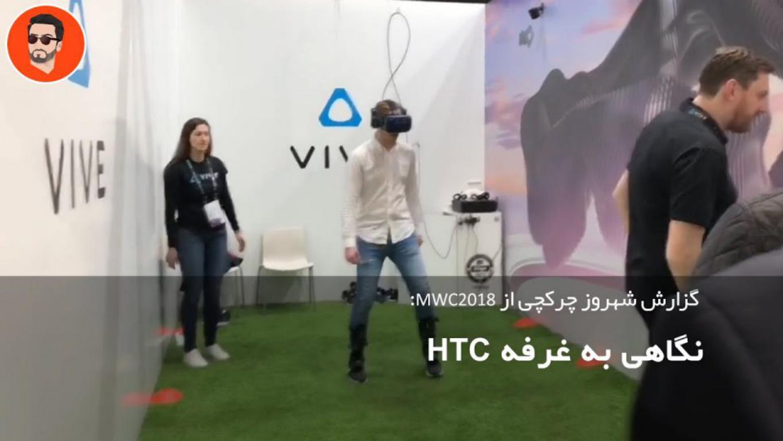 گزارش از غرفه HTC در نمایشگاه MWC 2018