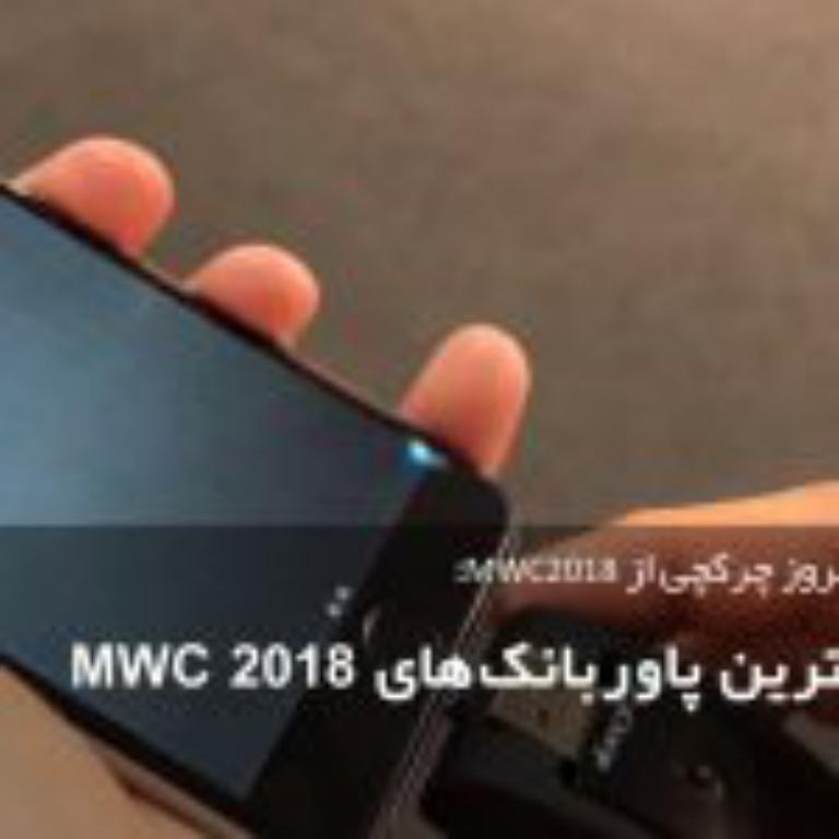 با کوچکترین پاوربانک نمایشگاه MWC 2018 آشنا شوید!