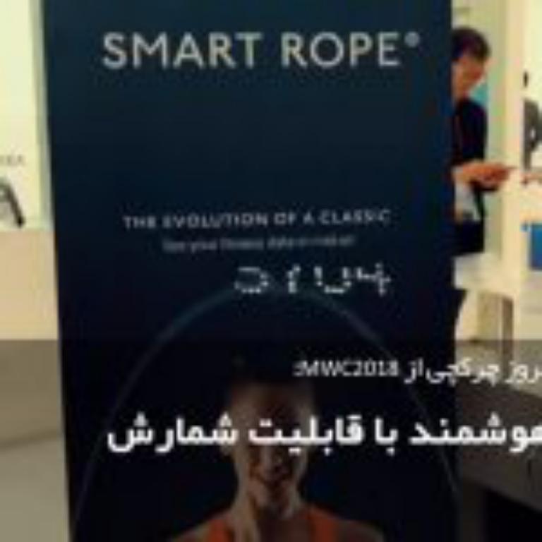 طناب هوشمندی که در ورزش کردن به شما کمک میکند!
