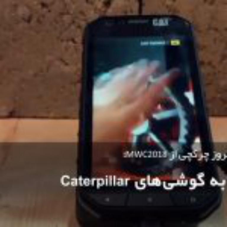 گزارشی از مقاومترین گوشیهای نمایشگاه MWC 2018