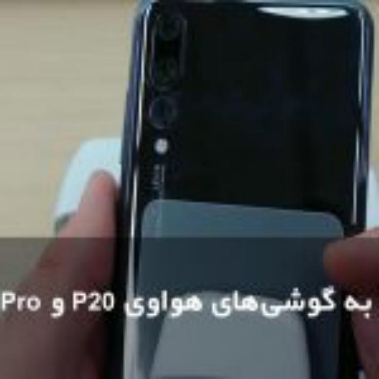گزارش و نگاه اولیه به گوشی Huawei P20 و Huawei P20 Pro