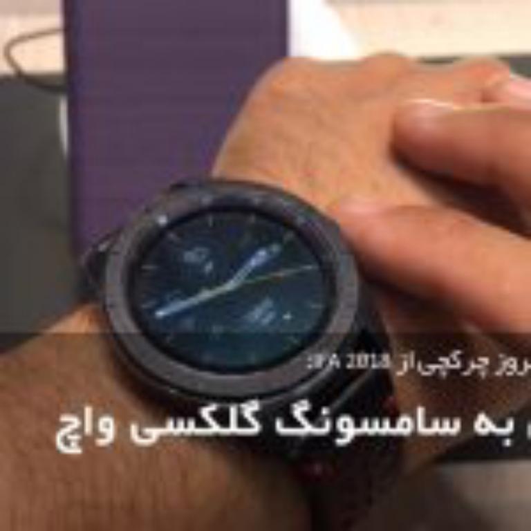 گزارش از ساعت هوشمند جدید سامسونگ، Samsung Galaxy Watch