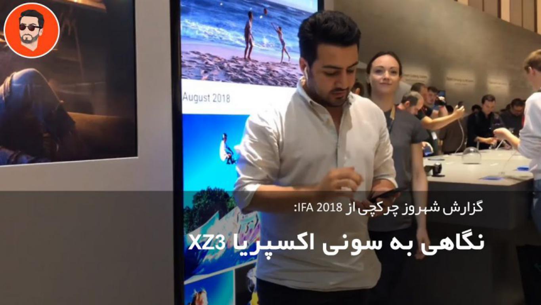 نگاه اولیه به گوشی Sony Xperia XZ3 در نمایشگاه IFA 2018