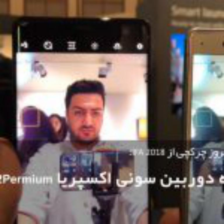 مقایسه دوربین Sony Xperia XZ3 و Sony Xperia XZ2 Premium
