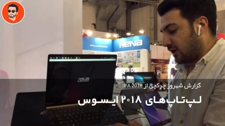 لپتاپهای جدید ایسوس در نمایشگاه IFA 2018 معرفی شدند