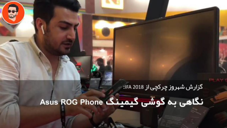 نگاه اولیه به گوشی ASUS ROG Phone در نمایشگاه IFA 2018