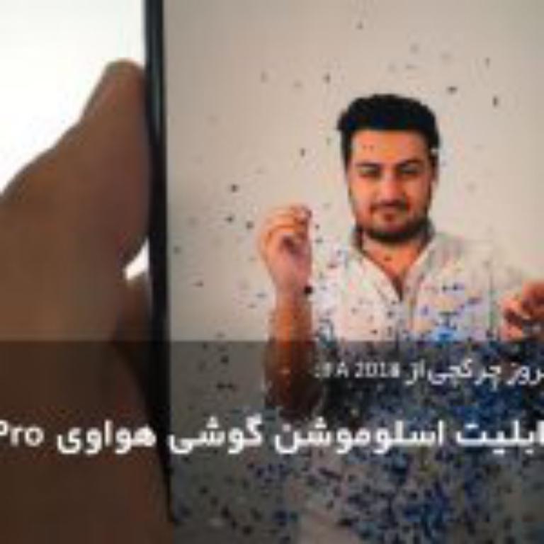 گزارش از قابلیت فیلمبرداری صحنه آهسته گوشی Huawei P20 Pro