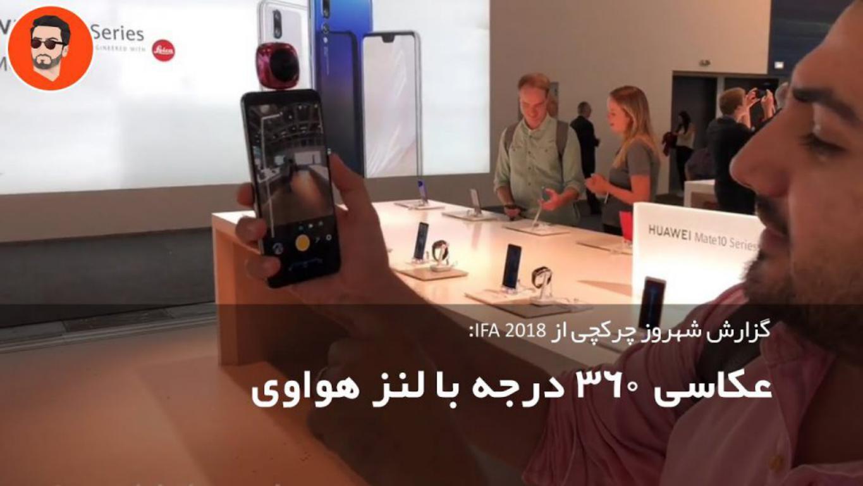 هواوی از لنز ۳۶۰ خود در نمایشگاه IFA 2018 رونمایی کرد