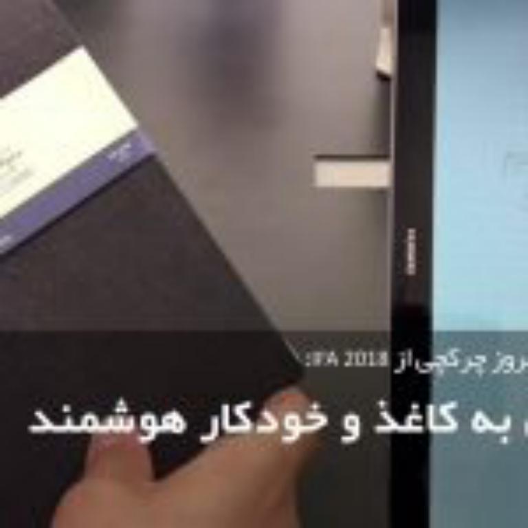 نگاهی به قلم و کاغذ هوشمند در نمایشگاه IFA 2018