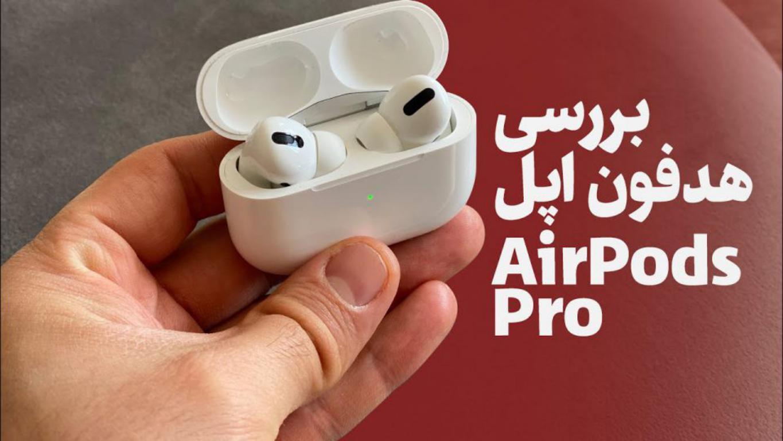 نقد و بررسی Apple Airpod Pro، این محصول ارزش خرید دارد؟