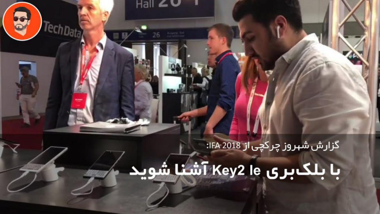 نگاه اولیه به گوشی BlackBerry Key2 LE، طراحی مشابه نسل قبل