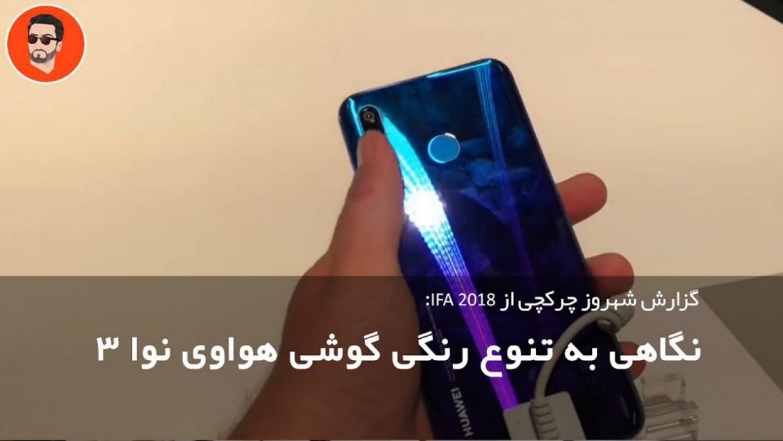 نگاهی به رنگهای گوشی Huawei Nova 3، تعریف دقیق از نوآوری