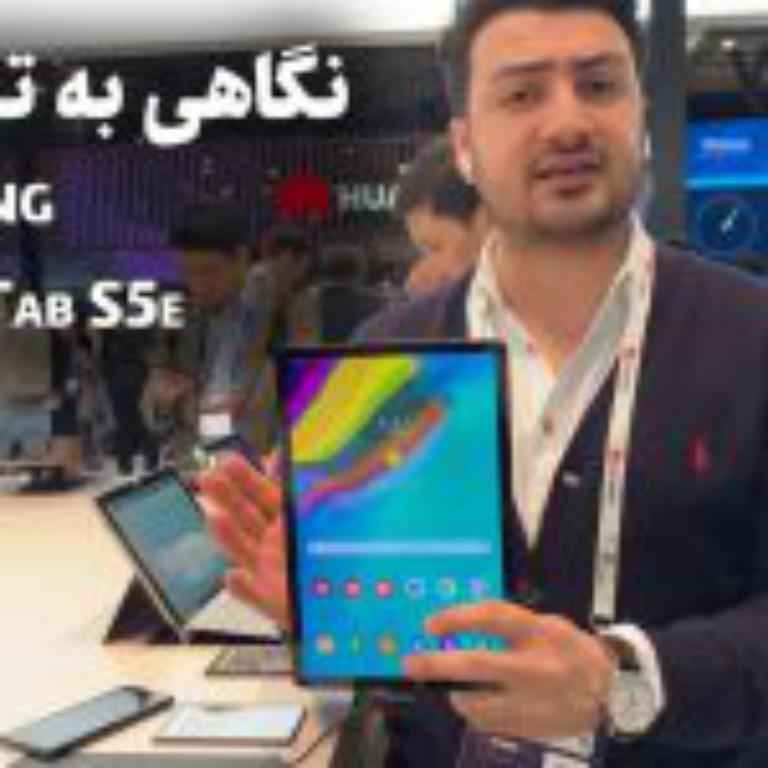 نگاهی به تبلت Samsung Galaxy Tab S5 E