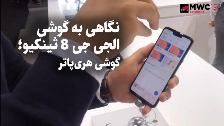 گوشی جدید الجی با نام LG G8 ThinQ در نمایشگاه MWC 2019 معرفی شد
