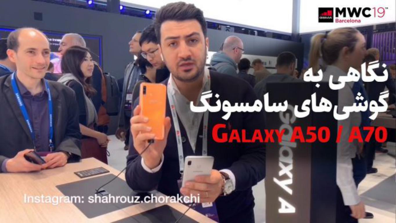 نگاهی به گوشیهای Samsung Galaxy A50 و Samsung Galaxy A30