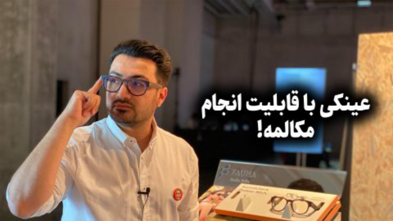 گزارش از عینک هوشمندی با قابلیت انجام مکالمه در نمایشگاه IFA 2020