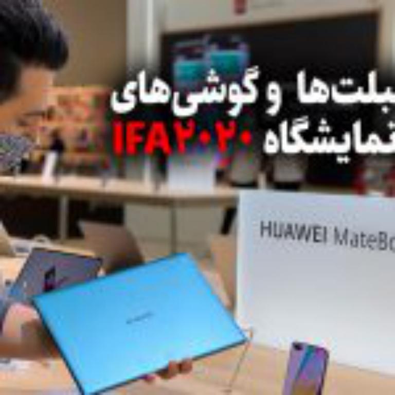 گزارش از تبلتها و گوشیهای جدید هواوی در نمایشگاه IFA2020
