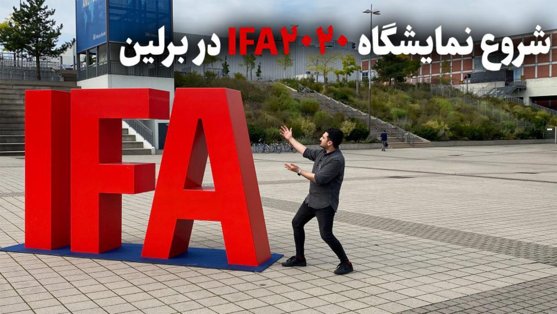 نمایشگاه IFA 2020 شروع شد، نمایشگاهی فقط با حضور خبرنگاران